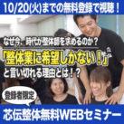 【本日締切】10/21(水)無料WebセミナーLIVE開催