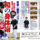 【重要】和の身体術DVDが発売されます