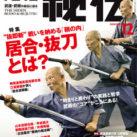 【本日発売】雑誌『秘伝』の特集5ページ掲載されています