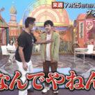 日本テレビ『ニノさん』に出演します