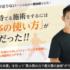 身体の使い方の理PV公開!!